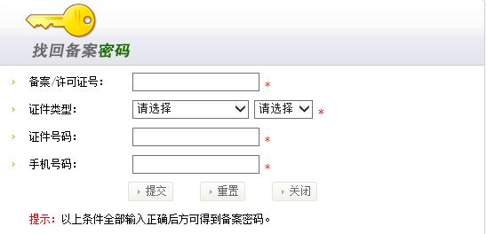 备案信息填写界面